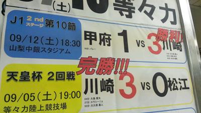 150912_武蔵中原_2.jpg