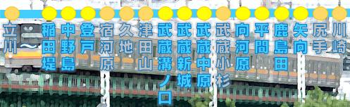 南武線_a.jpg